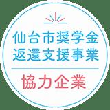 仙台市奨学金返還支援事業 協力企業