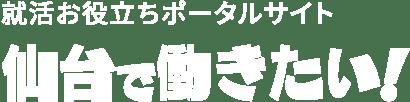 就活お役立ちポータルサイト 仙台で働きたい!