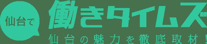 仙台で働きタイムズ